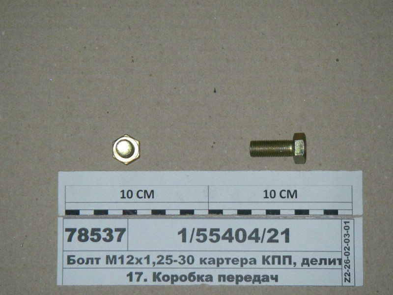 Болт М12х1,25-30 картера КПП, делителя, подушки передней (Белебей) 1/55404/21