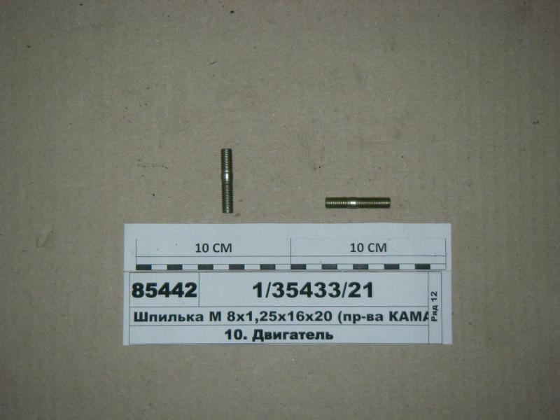 Шпилька М 8х1,25х16х20 (пр-ва КАМАЗ) 1/35433/21