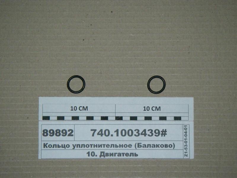 Кольцо уплотнительное (Балаково) 740.1003439#