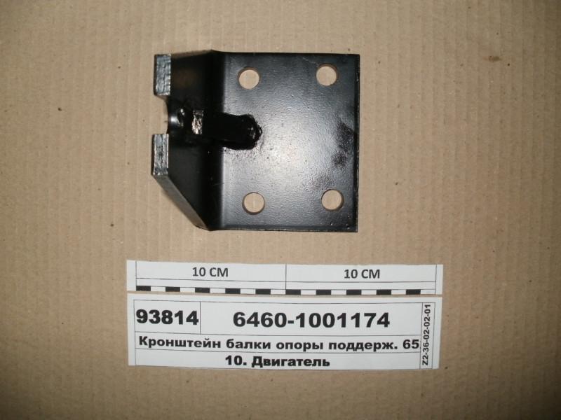 Кронштейн балки опоры поддерж. 6520 правый (пр-во КАМАЗ) 6460-1001174