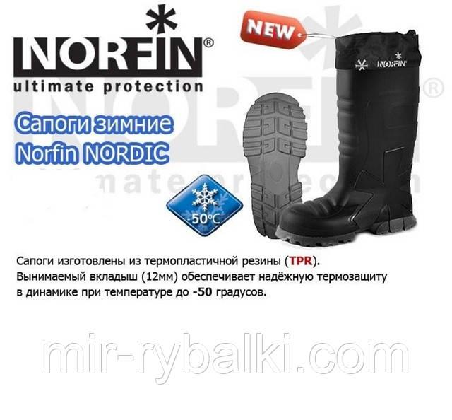 Купить Зимние сапоги Norfin Nordic - 50°C. в Харькове от компании ... 6fe120c42cfea