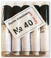 Нить швейная №40, черная/белая, упаковка 10 шт.