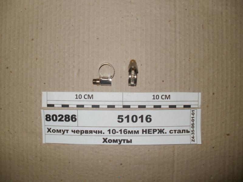 Хомут червячн. 10-16мм НЕРЖ. сталь (Диалуч) 51016