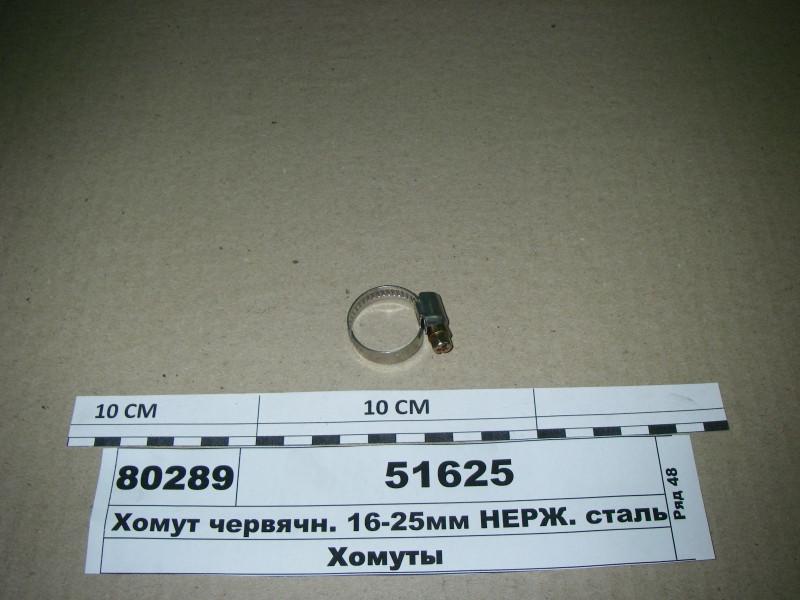 Хомут червячн. 16-25 (27)мм НЕРЖ. сталь (Диалуч) 51625