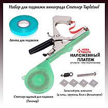 Степлер для подвязки винограда (запасной рем. комплект и лента)