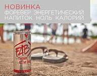 Энергетический напиток форевер ноль калорий в днепропетровске