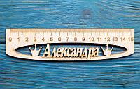Именная линейка 15 см, с именем Александра