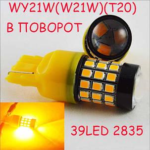 Светодиодная автолампа SLP LED в указатель поворота, цоколь T20(7443)(WY21W)(WY21W/5) R39-2835 9-30V Жёлтый, фото 2