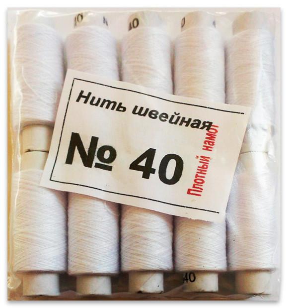 Нить швейная №40, белая, упаковка 10 шт.