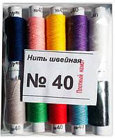 Нить швейная №40, цветной набор, упаковка 10 шт.