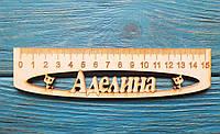 Именная линейка 15 см, с именем Аделина