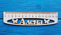 Именная линейка 15 см, с именем Алена