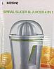 Соковыжималка + спиральная нарезка фруктов Spiral Slicer w-69 Лучшая цена!, фото 7