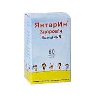 Янтарин-Здоровье Детский 60 табл