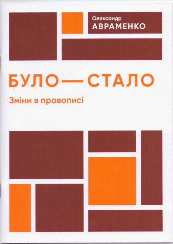 Книга Було-стало. Нові зміни в правописі Олександр Авраменко