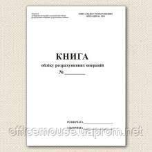 Книга ОРО на РРО , прошита ,офс 80арк