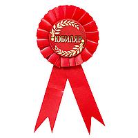 Медаль сувенирная Юбиляр, красный