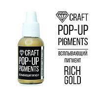 """Всплывающий пигмент CRAFT для смолы """"Жидкое золото"""" (Craft Pop Up), жидкий"""