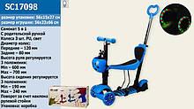 Самокат синий с родительской ручкой Божья коровка детский 4-х колёс. 5в1 SC17097, со светом