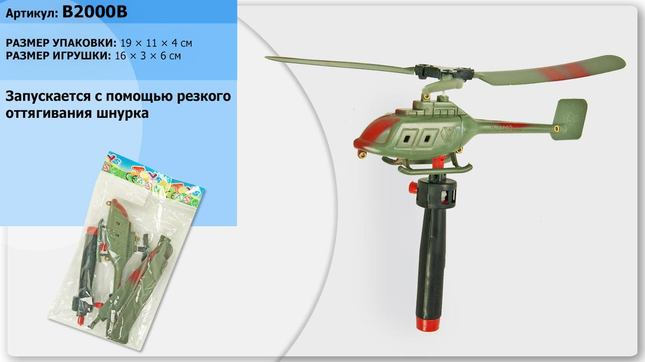 Запускалка Вертолет 2000В в пакете
