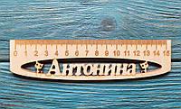Именная линейка 15 см, с именем Антонина