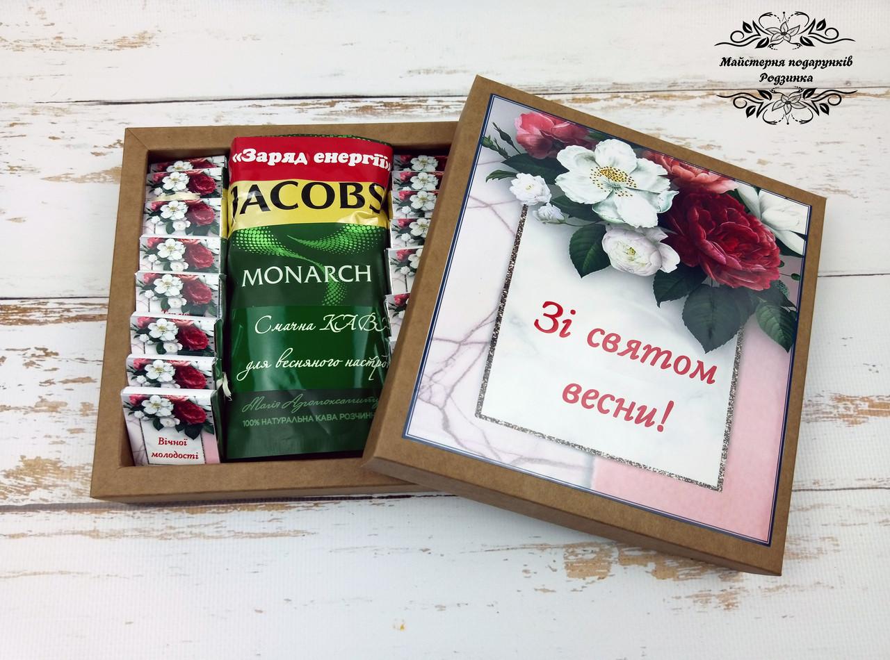"""Шоколадний набір """"Зі святом весни з кавою"""". Подарунки до 8 Березня жінці, мамі, колезі, подрузі, сестрі, тітці"""