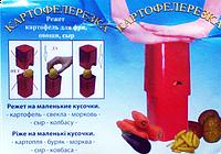 Картофлерезка