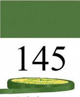 Лента атласная 0,6 см №145