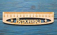 Именная линейка 15 см, с именем Вероника, фото 1
