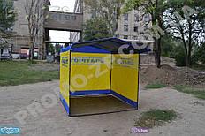 Агитационная палатка, рекламная палатка, большой выбор палаток, установка палатки на выборах, гарантия на палатки