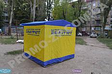 Агитационные палатки Днепропетровск, палатка на выборы, бесплатная доставка палаток к дверям Вашего офиса, печать на агитационных палатках