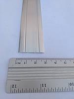 Поріг алюминіевий  ПАС-1314, 28х2мм БП 2,7м