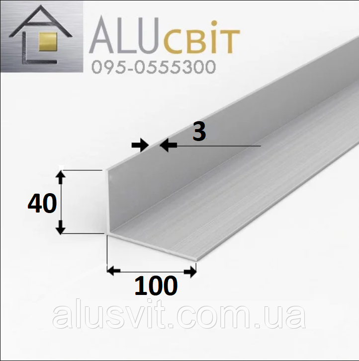 Уголок алюминиевый 100х40х3  без покрытия