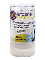 Дезодорант минеральный натуральный Arcana Natura, 120гр