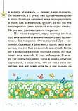 НУШ Хрестоматия. Читаем на каникулах. 3 класс. (Ранок), фото 2