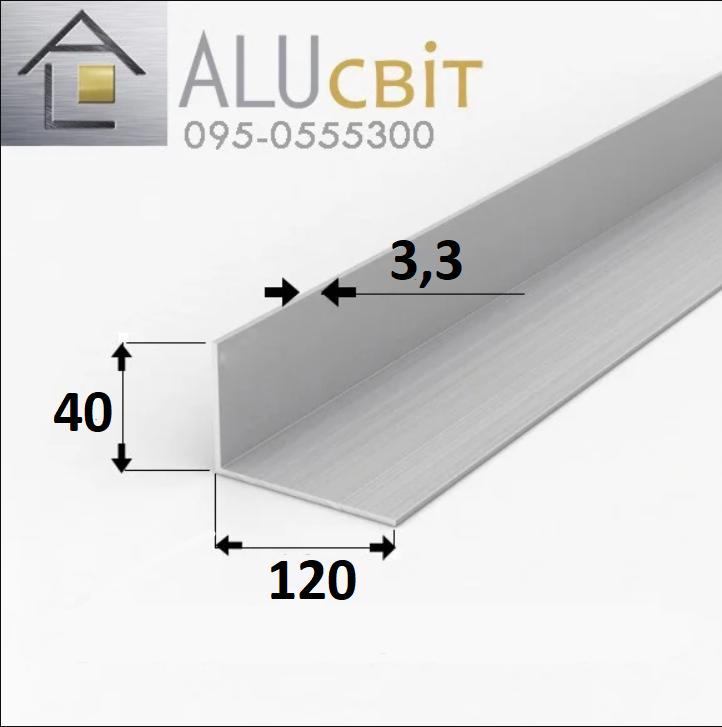 Уголок алюминиевый 120х40х3,3 без покрытия