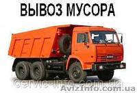 Вывоз бытового мусора