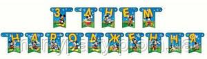 """2,25 м Гирлянда-буквы """"З Днем народження"""" Микки Маус"""