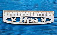 Именная линейка 15 см, с именем Ира