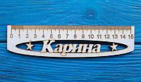 Именная линейка 15 см, с именем Карина