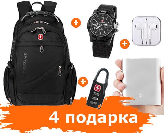 """Рюкзак Swissgear 8810 (Power Bank, часы, наушники и кодовый замок в подарок), 56 л, 17"""" + USB + дождевик"""