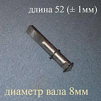 Вал №1 для хлебопечки  ZANUSSI, ELECTROLUX, AEG, ZANKER, REX (D=8мм, длина 52мм)