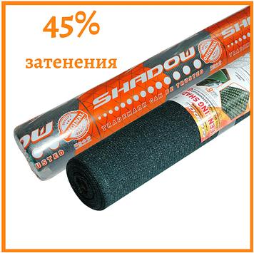 Сетка затеняющая (45% затенения) 45 х 3 х 50