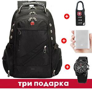 """Рюкзак Swissgear 8810 чоловічий (Power Bank, годинник і замок в подарунок), 35 л, 17"""" міський"""