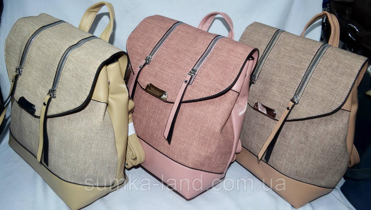 Женские рюкзаки, портфели городские и молодежные с клапаном 24*27 см (беж, пудра, персик)