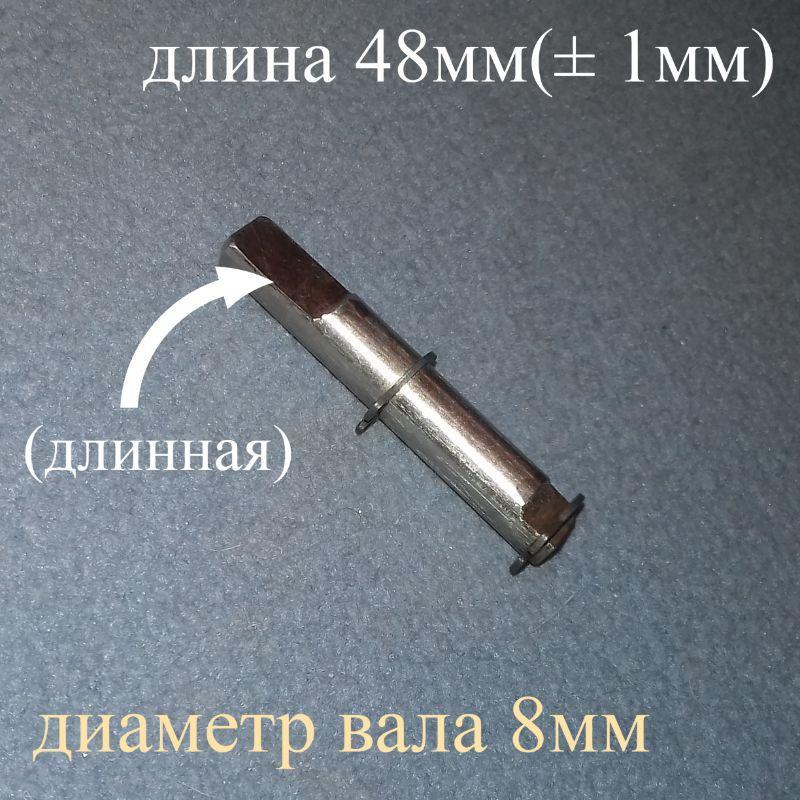 Вал №3 ведра хлебопечки (D 8мм; L 48мм) длинное посадочное место под лопатку (14 мм)