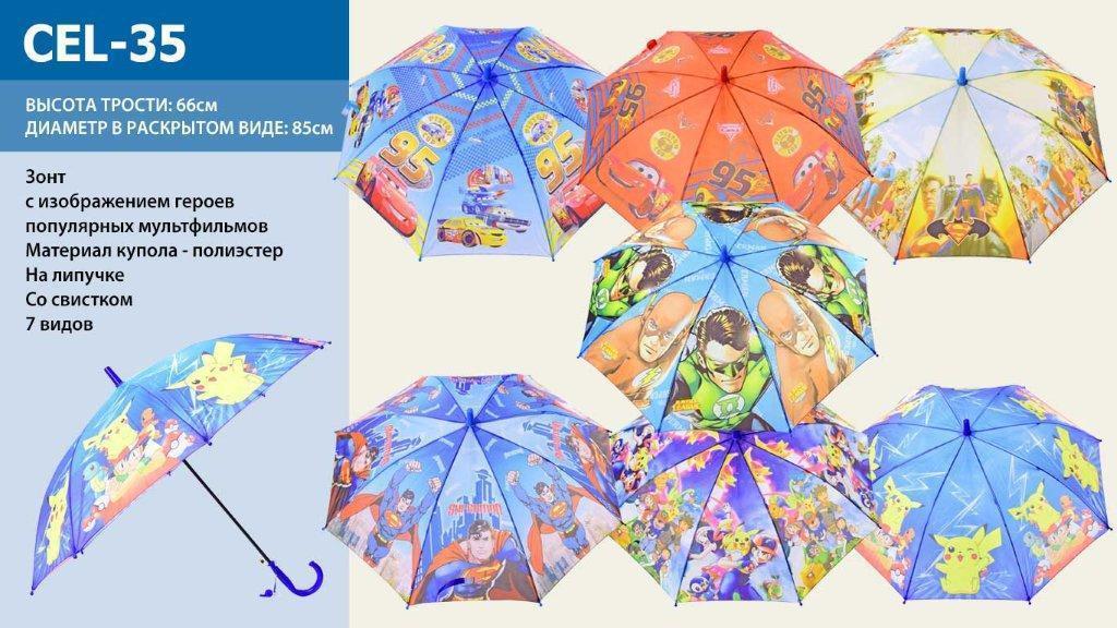 Зонт детский, 6 видов, с рисунком, для мальчиков, CEL-35