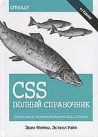 CSS: полный справочник, 4-е издание.Эрик А. Мейер, Эстелл Уэйл