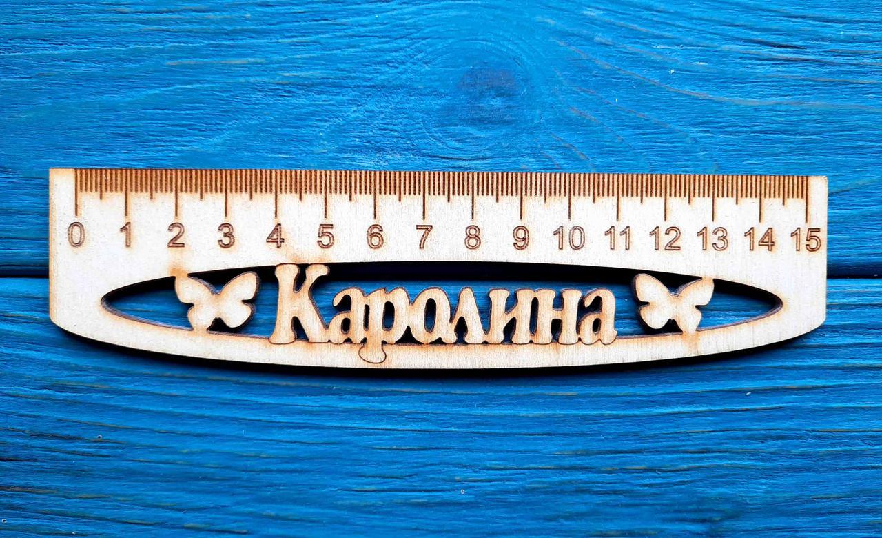 Именная линейка 15 см, с именем Каролина