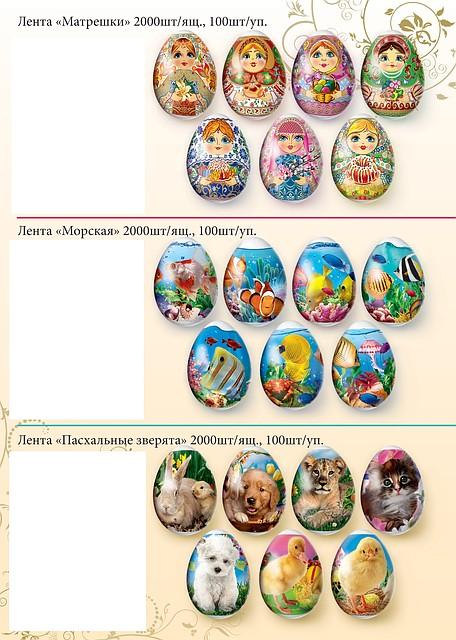 Лента-термоэтикетка для пасхальных яиц Матрешки, Морские, Зверята